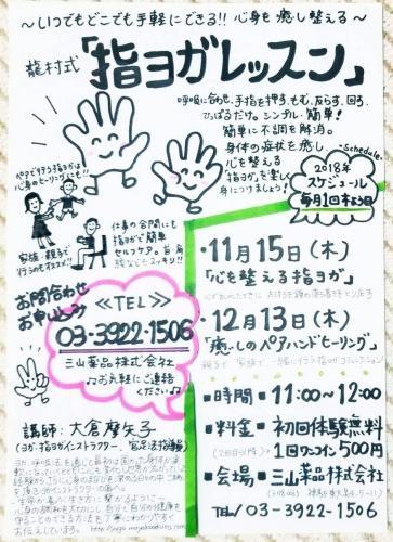 2018.11~12月三山薬品さん指ヨガスケジュール