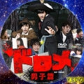 ドロメ 男子篇 dvd