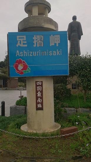 足摺岬 駐車場
