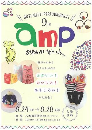 amp1b.jpg