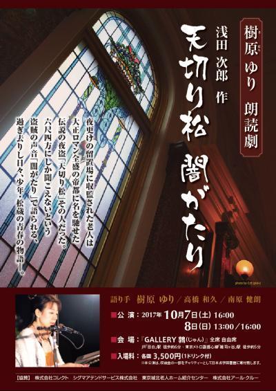omote_天切り松_convert_20170908134548