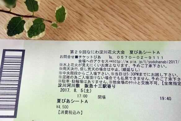 2017 淀川花火2
