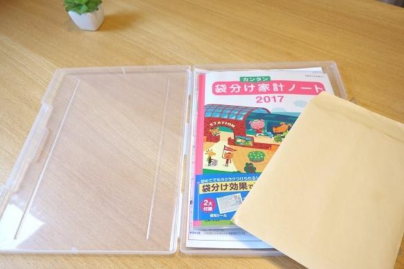 ダイソー・A4ファイルケース・家計簿①