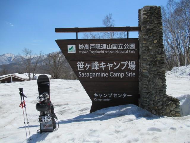 5月4日 キャンプ場に無事下山