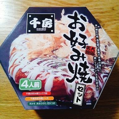okonomiyaki20170831.jpg