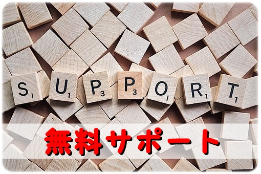 support-2355701__3801.jpg