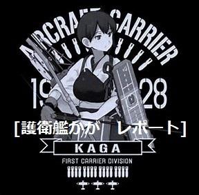 加賀さんreport