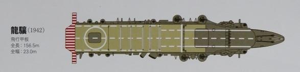 龍驤飛行甲板塗装