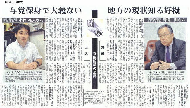 170925地方の現状知る好機:青柳会長(衆院解散の是非)②:上毛新聞